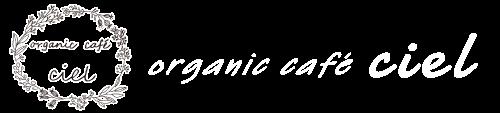 organic café ciel~シエル~
