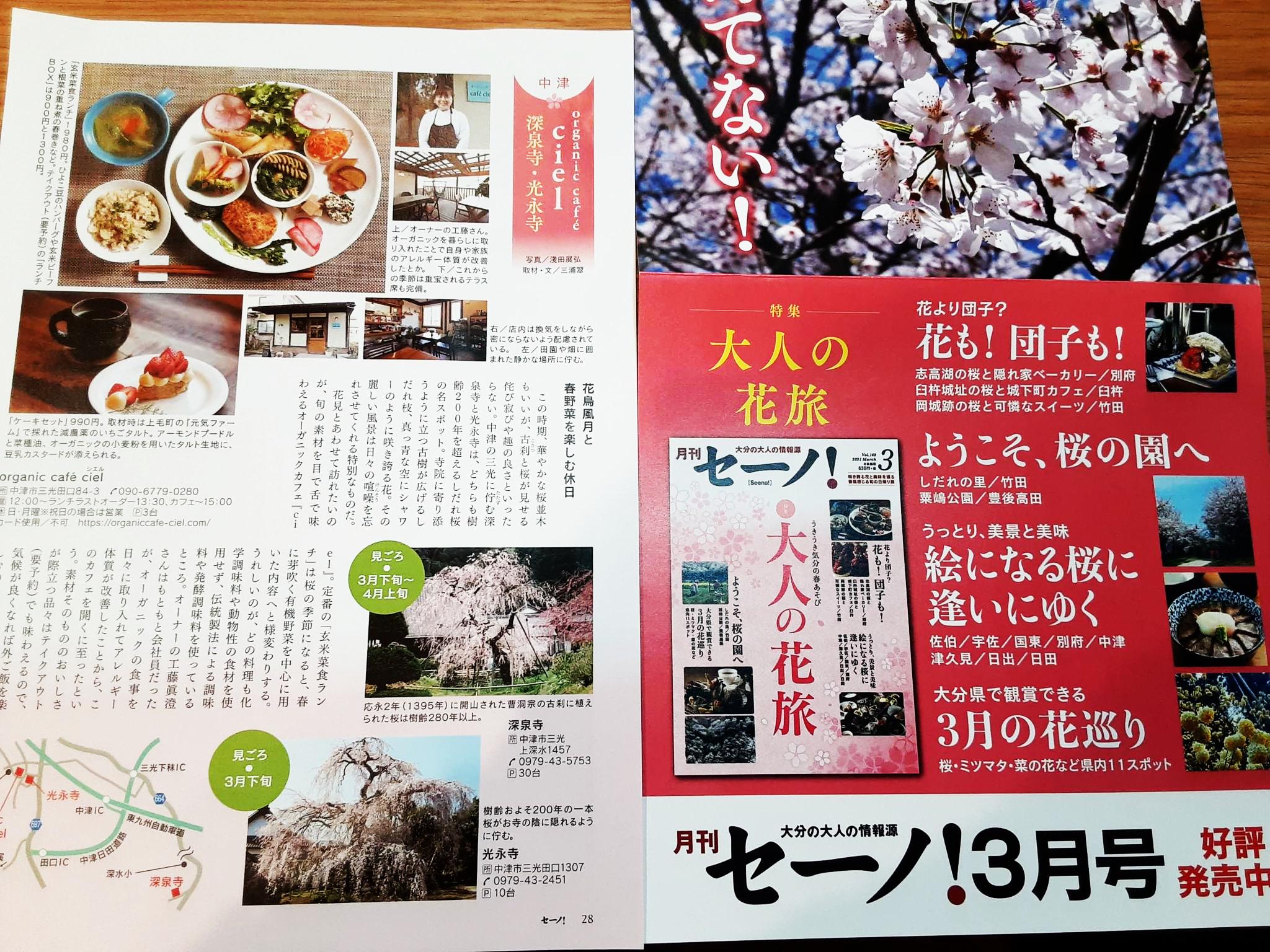 11月café ciel~シエル~営業日情報!(お知らせ)2