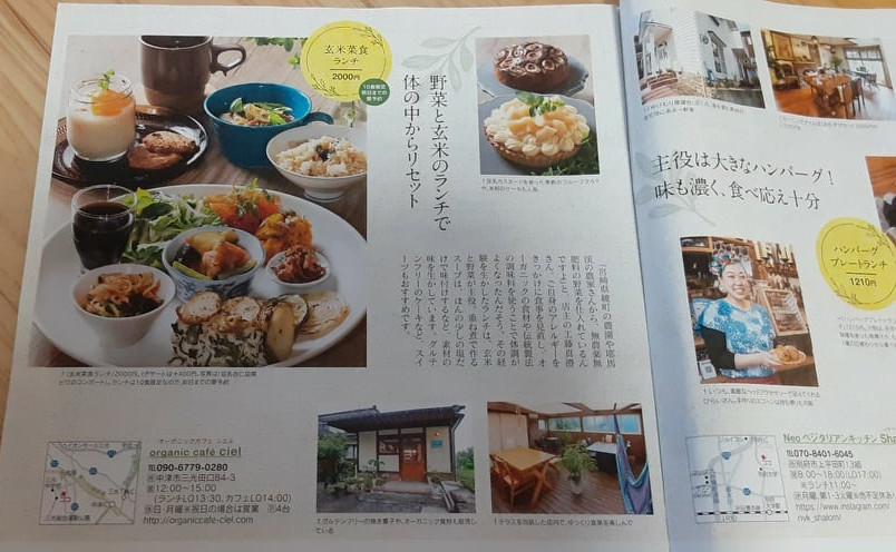 Mogu2(モグモグ)8月号に掲載して頂きました♡~シエル~情報!(お知らせ)2