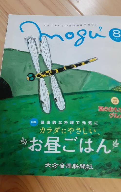 Mogu2(モグモグ)8月号に掲載して頂きました♡~シエル~情報!(お知らせ)1